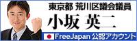 東京都 荒川区議会議員 小坂英二
