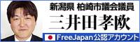 新潟県 柏崎市議会議員 三井田孝欧