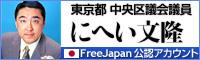 東京都 中央区議会議員 にへい文隆